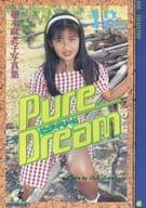 桜木麻衣子写真集 Pure Dream