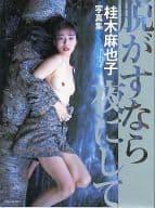 桂木麻也子写真集 脱がすなら夜にして