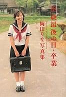 岡田りな写真集 18歳最後の日・卒業