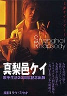 邑 Kei Photo Album Shanghai Rhapsody