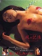 堀口知美寫真集皮膚記憶TOKYO ERECT GIRL