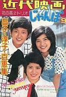 近代映画じゃんぼ 1975/9 花の高2トリオ