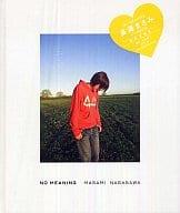 Masami Nagasawa Photo Album NO MEANING