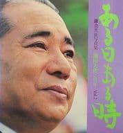 ケース付)鎌倉共征写真集 ある日ある時 池田大作この一年 Vol.2