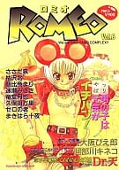 Romeo Vol.6 After all the boy is energetic!