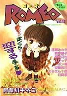 Romeo Vol. 11 The season when everyone falls in love with Hokukura