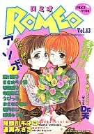 Romeo Vol.13 spring coming !! Asobo together