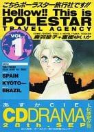 This is Polarstar Travel Agency !! VOL.1