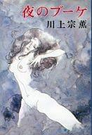 夜のブーケ / 川上宗薫