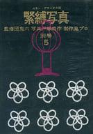 ビニールカバー付)カラー・デラックス版 緊縛写真 別巻5