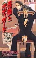 薔薇とボディガード(SHY NOVELS版)
