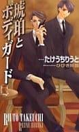 琥珀とボディガード(SHY NOVELS版)