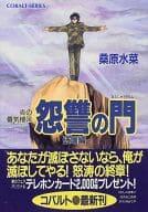 咒怨之门杀死烈焰火焰幻影28