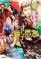 Set) Mirage of Flame Edo Episode Vol.2