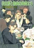 若旦那と愉快な仲間たち こゆるぎ探偵シリーズ(2)