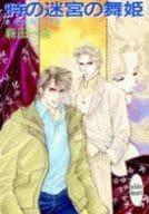 时代迷宫的Daihime励志侦探俱乐部