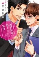 Feelings in love of Junjo Secretary