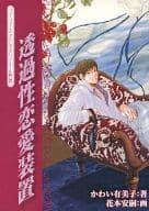 ☆)【小冊子】透過性恋愛装置 コミコミスタジオオリジナル特典小冊子