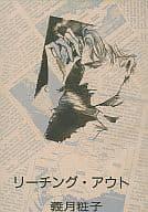 リーチング・アウト / 義月粧子