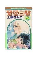 ランクB)青春白書 全8巻セット / 上原きみこ