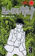 ランクB)ミュータント・サブ 全3巻セット / 石森章太郎