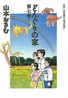 ランクB)どんぐりの家 全7巻セット / 山本おさむ