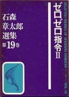 ランクB)ゼロゼロ指令 全2巻セット / 石森章太郎