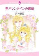 聖バレンタインの薔薇 / 真崎春望