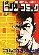 特集 ゴルゴ13シリーズ 4月15日発行 (1976年) / さいとう・たかを