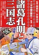 マンガ中国の歴史 諸葛孔明と三国志(2) / 手塚治虫