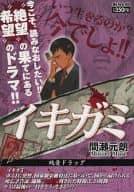 駿河屋 -イキガミ 純愛ドラッグ / 間瀬元朗(コンビニコミック)