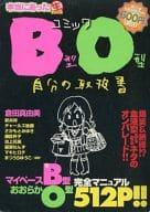 本当にあった生コミックB型O型自分の取扱書 / アンソロジー