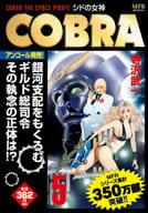 The goddess of COBRA Sid