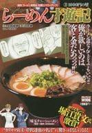 Ramen Seiyu New Edition (3)