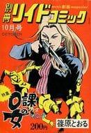別冊リイドコミック1975年10月号 0課の女シリーズNo.8 / アンソロジー