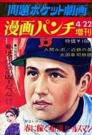 ランクB)漫画パンチ増刊 問題ポケット劇画 / アンソロジー