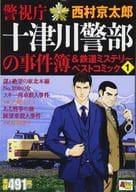 Tokyo Metropolitan Police Department Totsukawa police department case book & railway mystery best comic (1)