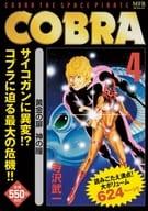 COBRA Golden door God's eyes (4)