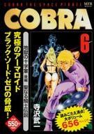 COBRA Crusade of hell Part 2 (6)