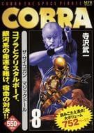 COBRA (8)
