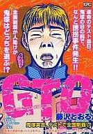 GTO 鬼塚英吉テストで全国制覇