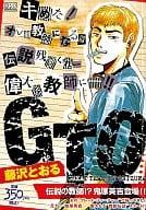 GTO 伝説の教師 鬼塚英吉登場