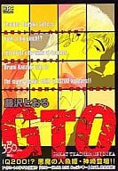 GTO IQ200!?悪魔の人魚姫・神崎登場!!