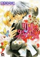 Set) Little Butterfly All 3 Volume (Kaio Corporation Edition)