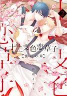 Twelve Children Love Kusoko ~ Honey moon chapter ~ (2)
