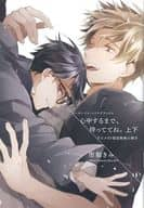 [Booklet] Wait until you are in the heart. Animate limited bonus booklet