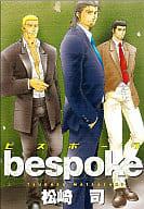bespoke ビスポーク / 松崎司