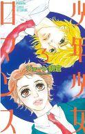 ランクB)少年少女ロマンス 全3巻セット / ジョージ朝倉