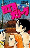 四丁目大リーグ 全8巻セット / 倉田よしみ