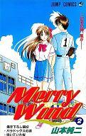 Merry Wind 全2巻セット / 山本純二